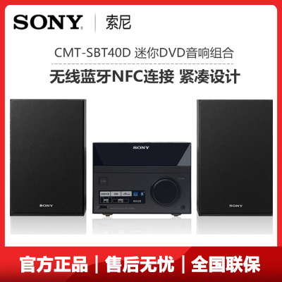Sony/索尼CMT-SBT40D 迷你组合音响 桌面台式音箱 CD VCD DVD播放机 无线蓝牙组合音箱
