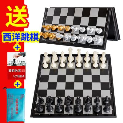 磁性國際象棋比賽專用 chess兒童迷你學生初學者成號便攜棋 中號黑白色3810(送西洋跳棋+收納袋+簡單入門書+雙后)