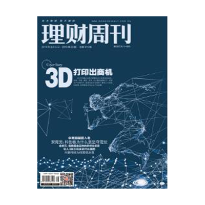 《理財周刊》第919期:3D打印出商機