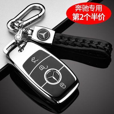 奔馳鑰匙包新E級e300l汽車鑰匙套c260l扣glc殼e200L gle350gls450琪睿