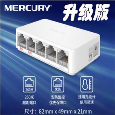 水星 (MERCURY) S105C 5口百兆交換機 4口網絡交換器 網線分線器 分流器集線