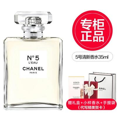 香奈兒(CHANEL)五號之水 柜臺正品 女士香水 經典淡香水 花香調持久清新 5號之水 淡香型 35ml