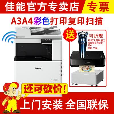 佳能C3020系列無線AA43彩色打印機復印機掃描一體機 c3020復合機 官方標配+輸稿器 WiFi手機連接 雙紙盒