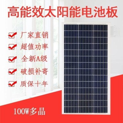 100W太阳能发电板单多晶古达太阳能电池板12V100W光伏板家用 10A控制器
