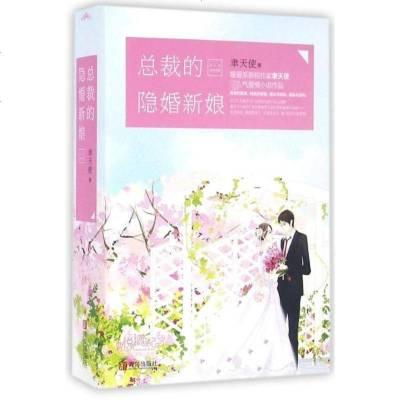 1015总裁的隐婚新娘(上中下)三册 聿天使 暖爱系人气作家爱情小说 离奇的故事 特色的爱情 误会与和解 霸道与清纯