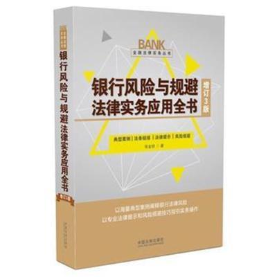 全新正版 银行风险与规避法律实务应用全书(增订3版)