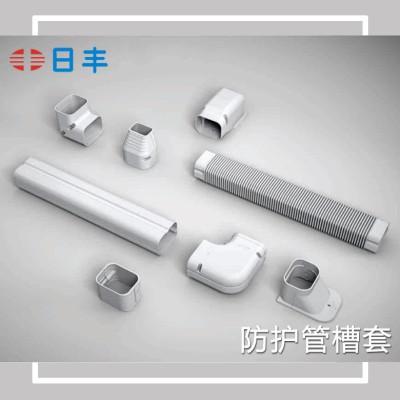 幫客材配 家用空調 日豐 室內外裝飾保護管槽1-3P通用