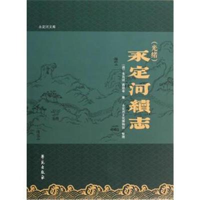 (光緒)永定河續志 【清】朱其詔 蔣廷皋 纂 永定河文化博物館整理 978750774