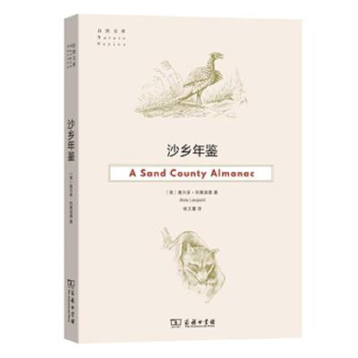正版 沙乡年鉴(自然文库) 商务印书馆 奥尔多
