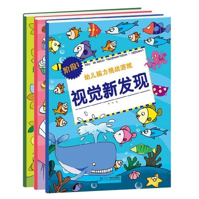 幼兒腦力挑戰游戲 視覺新發現 共3冊 階段1+階段2+階段3 3-6周歲兒童腦力思維開發益智訓練書找不同捉迷藏迷宮書