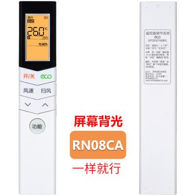 原裝柏碩適用于 美的空調遙控器 萬能通用rn51k R51D/C RM12A/D RN02A/ 款式五:【RN08CA】