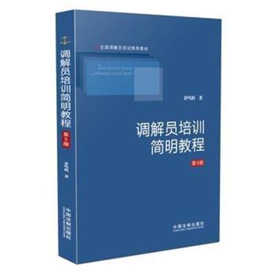 123 調解員培訓簡明教程(第5版)