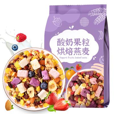 【買2送小麥碗】杯口留香酸奶燕麥片250g/袋 早餐即食代餐速食水果酸奶燕麥片