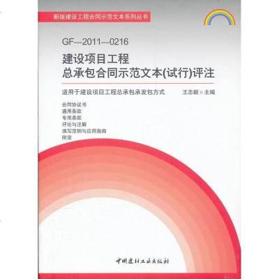 【正版 】GF-2011-0216建設項目工程總承包合同示范文本(試行