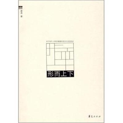 形而上下:关于现代、后现代雕塑的哲学与诗性陈述唐尧9787508047874华夏出
