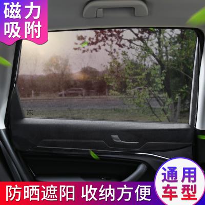 趣行 汽车遮阳帘 磁性车用窗帘 通用型车载防晒隔热侧车窗遮阳挡 网布窗帘-后排窗户单片