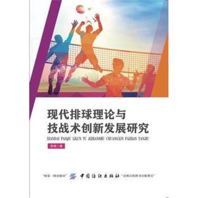 全新正版 现代排球理论与技战术创新发展研究