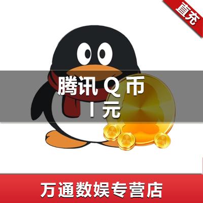 腾讯QQ币/1元qq币1Q币1qb币1QB1个Q币直冲★自动充值