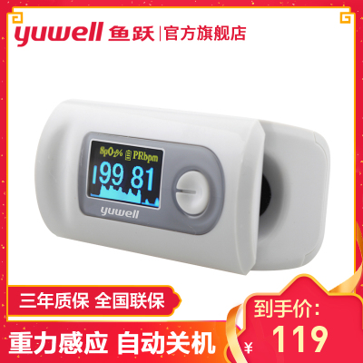鱼跃血氧仪YX301血氧饱和度检测仪 指夹式心率仪yx301 YUWELL通用脉搏监测仪