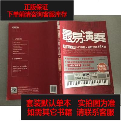 【二手8成新】最易演奏:简谱电子琴入教程+老歌金曲128首 9787564413606