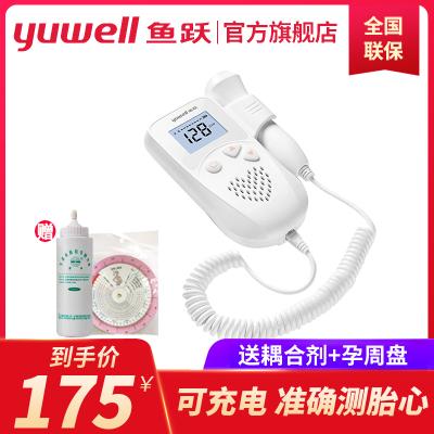 鱼跃胎心监测仪胎心仪孕妇家用多普勒胎儿胎动听诊器可充电监护仪