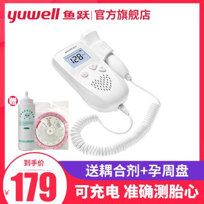 魚躍胎心監測儀胎心儀孕婦家用多普勒胎兒胎動聽診器可充電監護儀
