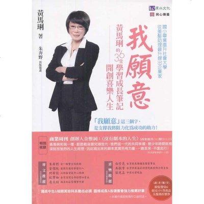 0905我願意:黃馬琍的36堂學習成長筆記港版台版繁体书