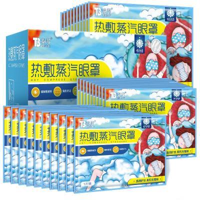 【優選】云南白藥熱敷蒸汽眼罩一盒裝30片 眼部護眼貼 男女通用定制定金
