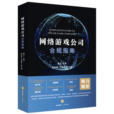 正版 网络游戏公司合规指南 杨杰 法律出版社