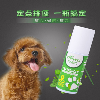 狗狗厕所诱导剂大小便定位排便训厕剂液宠物泰迪尿尿拉屎便便引导用品