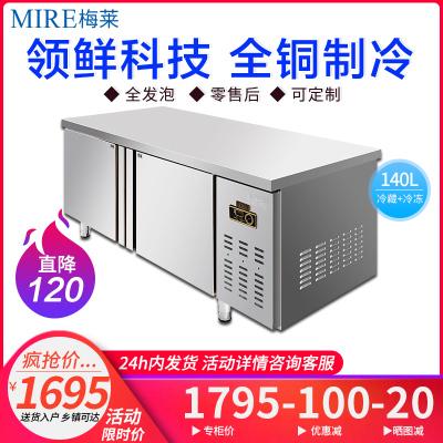 梅萊(MIRE) 冷藏冷凍1.2米操作臺不銹鋼60CM寬 雙溫 保鮮廚房操作臺冷凍冰柜酒店奶茶店設備雙溫水吧臺冷柜機