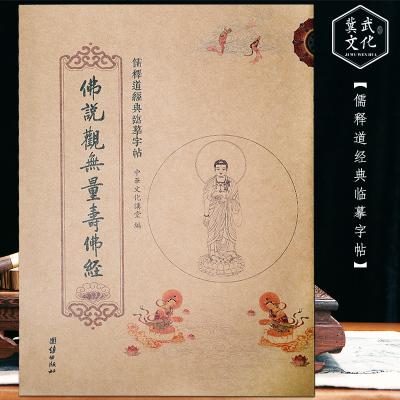 佛說觀無量壽佛經 儒釋道經典臨摹字帖/中國傳統文化抄經本