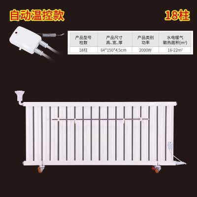 納麗雅(Naliya)加熱水電暖氣片家用加水電暖器注水電暖氣取暖器加濕器節能省電 自動節能18柱