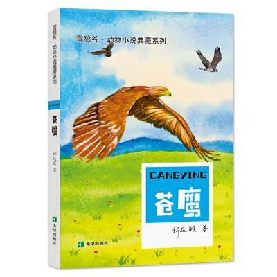 雪狼谷·動物小說典藏系列:蒼鷹