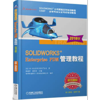 正版SOLIDWORKS®Enterprise PDM管理教程(2016版)