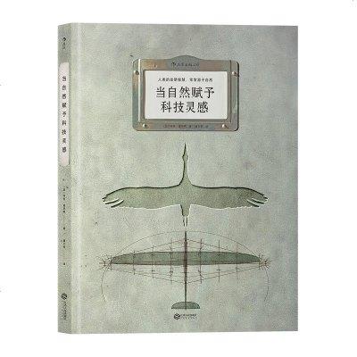 【 正版書籍】當自然賦予科技靈感 8開本 人類的發明智慧 常常源于自然 生物科學技術書籍