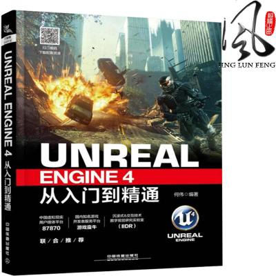 Unreal Engine 4從入到精通 UE4書籍 UE虛幻引擎 虛幻游戲引擎 編程 計算機教材 計算機游