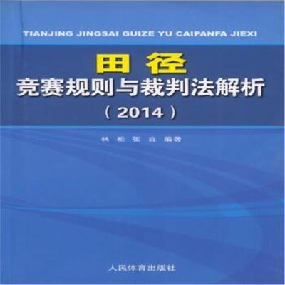 正版書籍 田徑競賽規則與裁判法解析(2014) 9787500947226 人民體育出版社