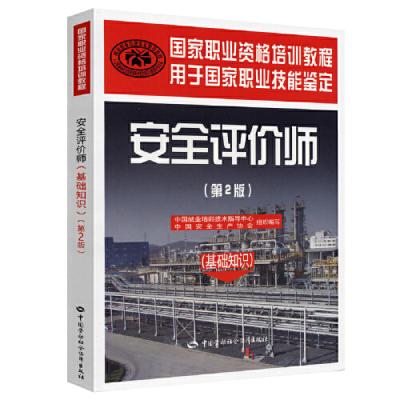安全評價師(基礎知識)(第二版)—國家職業資格培訓教程