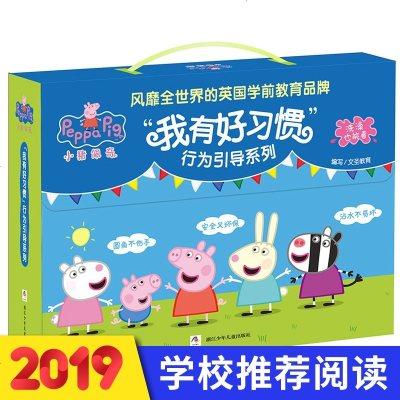 正版 小豬佩奇書我有好習慣全套10冊繪本 兒童故事書0-1-2-3-4-5-6周歲幼兒園寶寶早教啟蒙睡前故事書小豬佩