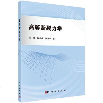 正版现货 高等断裂力学 李群,欧卓成,陈宜亨 9787030522405 科学出版社