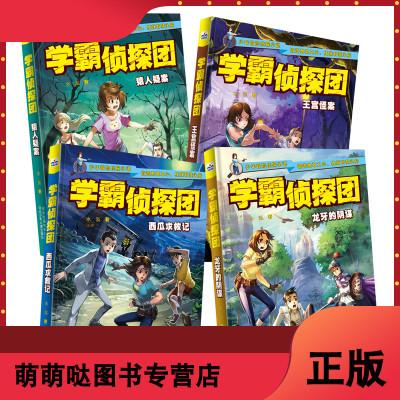 學霸偵探團全套4冊破案的偵探書推理小說冒探類的書籍小說青少年偵探書籍推理偵探懸疑書小學生課外閱讀書籍三四五六年級