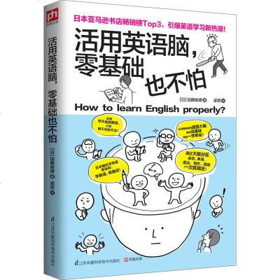 活用英語腦零基礎也不怕 學習的奧秘單詞會話語法閱讀寫作英語書初中高中大學英語語法英文學習方法秘籍