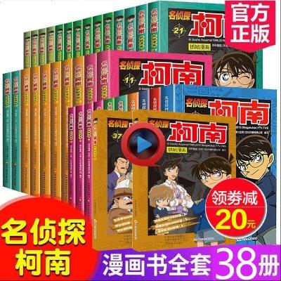 名偵探柯南漫畫書全套全集38冊正版 小學生懸疑推理破案日本動漫校園小說10-12-13-15歲小學課外閱讀書籍男孩子