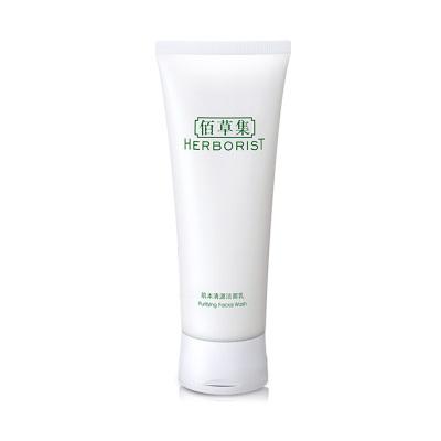 佰草集HERBORIST肌本清源洁面乳120ml 女士洗面奶 护肤品深层清洁收缩毛孔