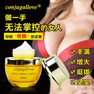 女性用美胸霜 豐胸美胸產品 胸部護理保養產品產后胸部下垂萎縮緊致胸部 豐胸美乳 豐胸霜美胸霜