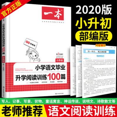 2020版一本小学语文阅读训练100篇小升初新课标小学语文阅读丛书阶梯阅读写作组合训练六6年级语文阅读理解训练题小学
