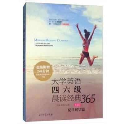 大學英語四六級晨讀經典365 (第4版) 夏日展望篇