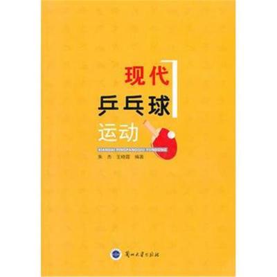 现代乒乓球运动朱杰,王晓霞著9787311035525兰州大学出版社