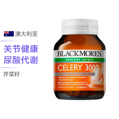 BLACKMORES 澳佳寶 芹菜籽精華 3000毫克 50片/瓶 澳洲進口 膳食營養補充劑 172克
